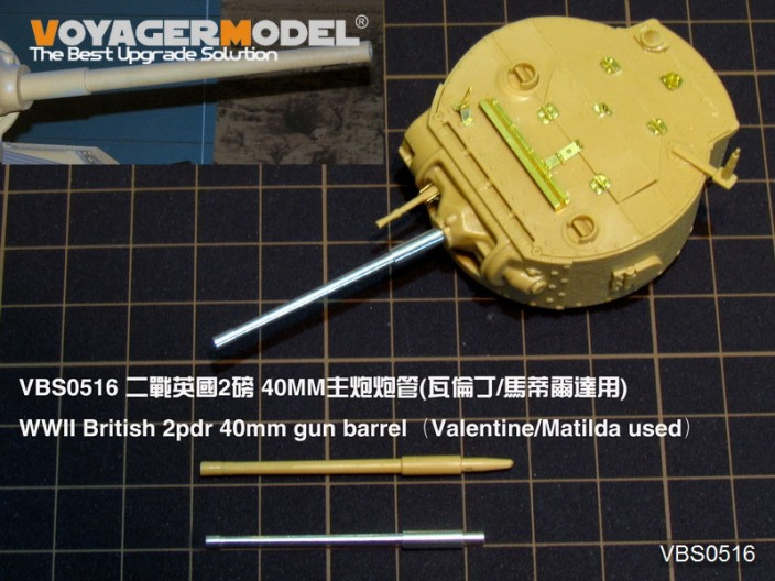VBS0516 Voyager Model Ствол     British 2pdr 40mm (Valentine/Matilda used) 1/35